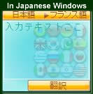 In Japanese Windows