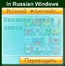 In Russian Windows
